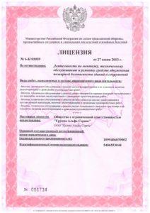 licenziya-mchs-gruppa-alfa-servis-1